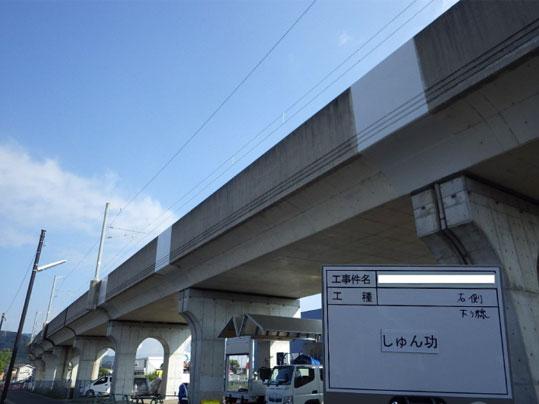 JR高架橋 アフター